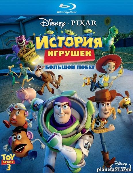 История игрушек: Большой побег / Toy Story3 (2010/HDRip)