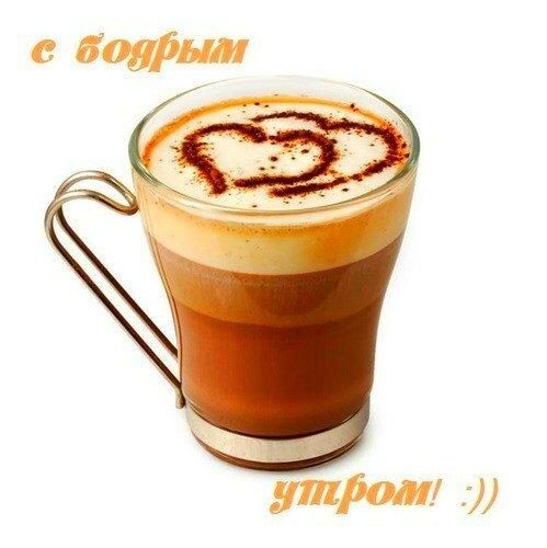 С  БОДРЫМ  УТРОМ  )))))