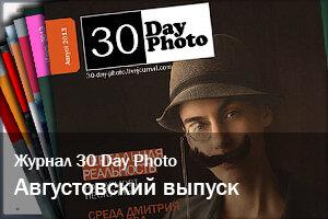 Журнал 30 Day Photo | Август 2013
