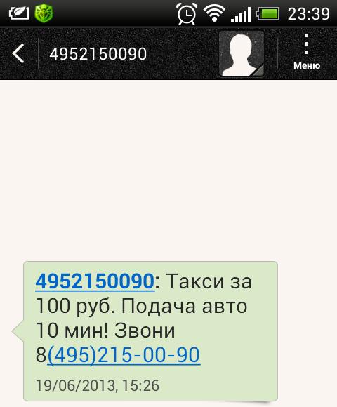 Спам от такси 84952150090