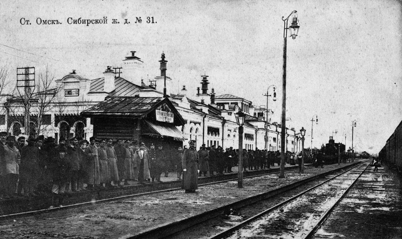Омск. Вокзал