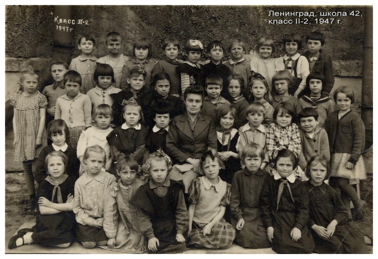 1947. Ленинград, школа № 42