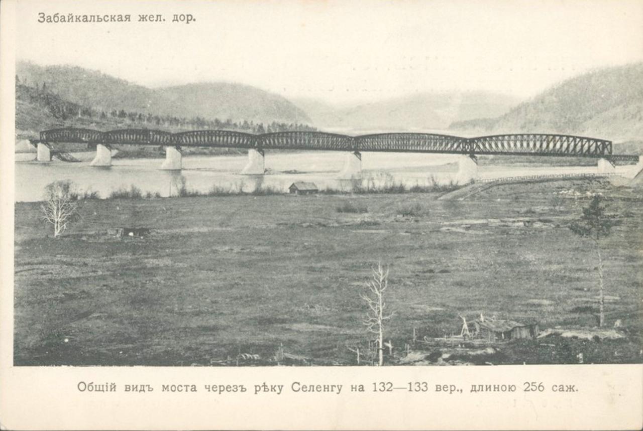 Общий вид моста через реку Селенгу на 132 - 133 версте, длиною 256 саженей.
