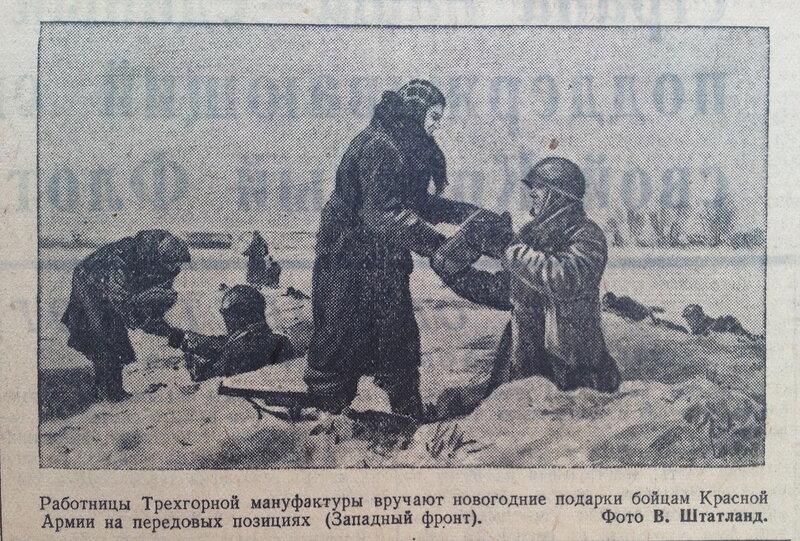 «Правда», 2 января 1942 года
