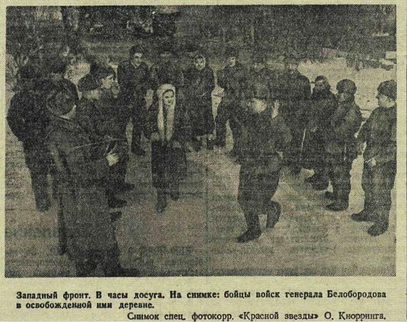 «Красная звезда», 4 января 1942 года
