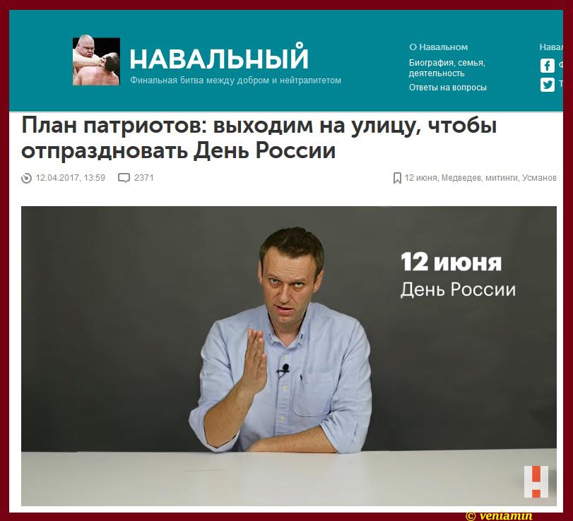 Навальный, Милонов, Марш, День России