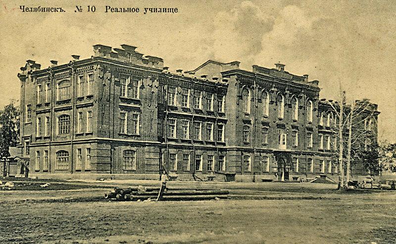 Челябинск Реальное училище.jpg
