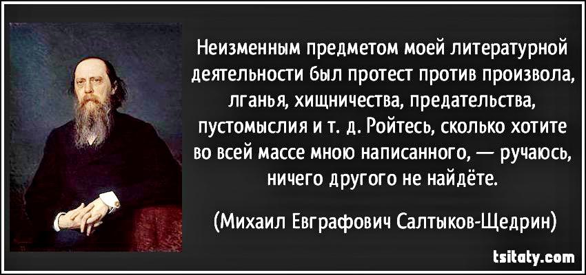 tsitaty-неизменным-предметом-моей-литературной-михаил-евграфович-салтыков-щедрин-145147.jpg
