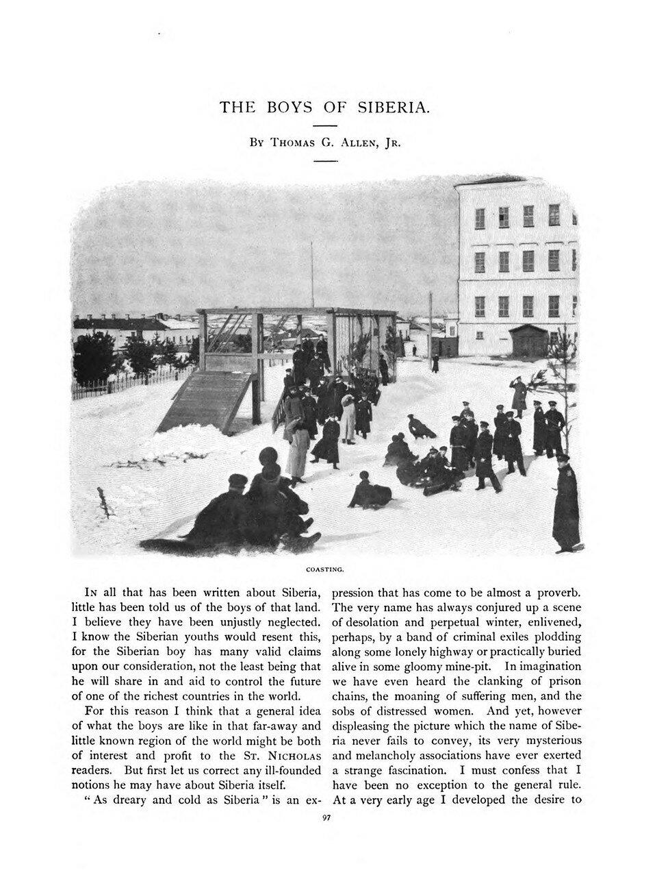 Омский кадетский корпус глазами американского путешественника, 1898 - небольшая детективная история