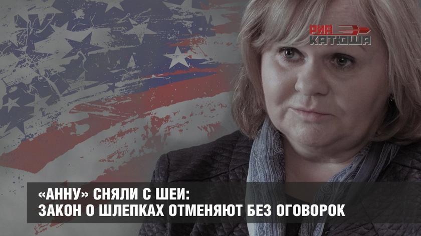 20150120-«Анну» сняли с шеи: закон о шлепках отменяют без оговорок