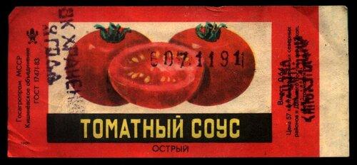 Томатный соус - Кишинёв.jpg