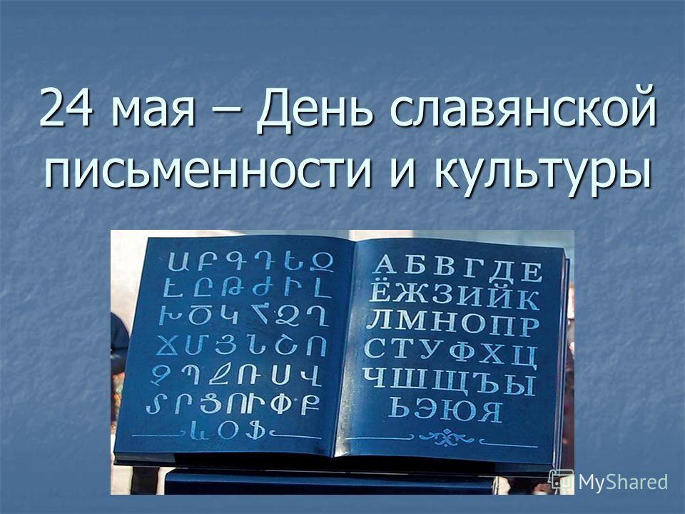 24 мая День славянской письменности и культуры. Написание