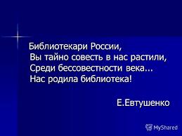 Открытка С Днем библиотек! Стихи Е.Евтушенко