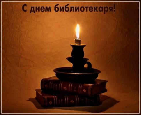 С днем библиотекаря! Свеча на книгах