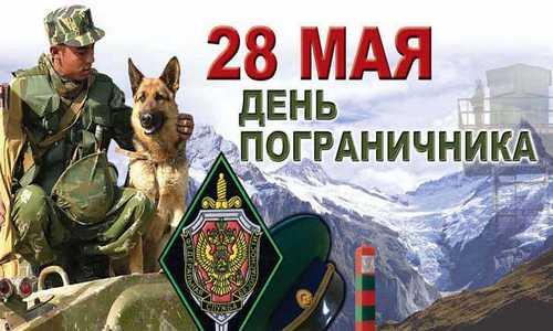 День пограничника 28 мая