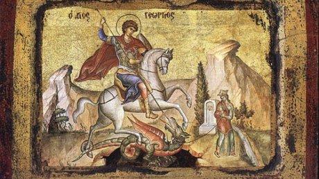 6 мая - день святого Георгия Победоносца