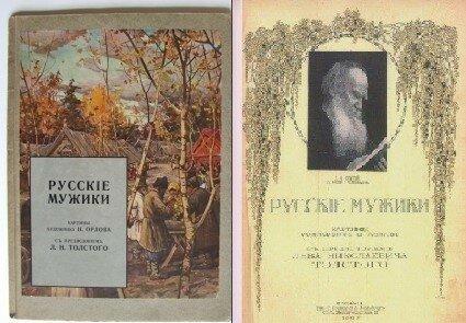 «Русские мужики. Картины художника Н. Орлова. С предисловием.jpg