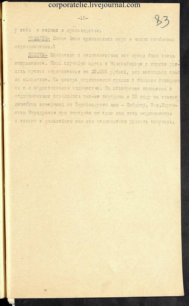 П-7, оп.1, д.626, 085.jpg