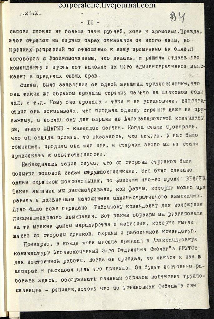 П-7, оп.1, д.626, 096.jpg