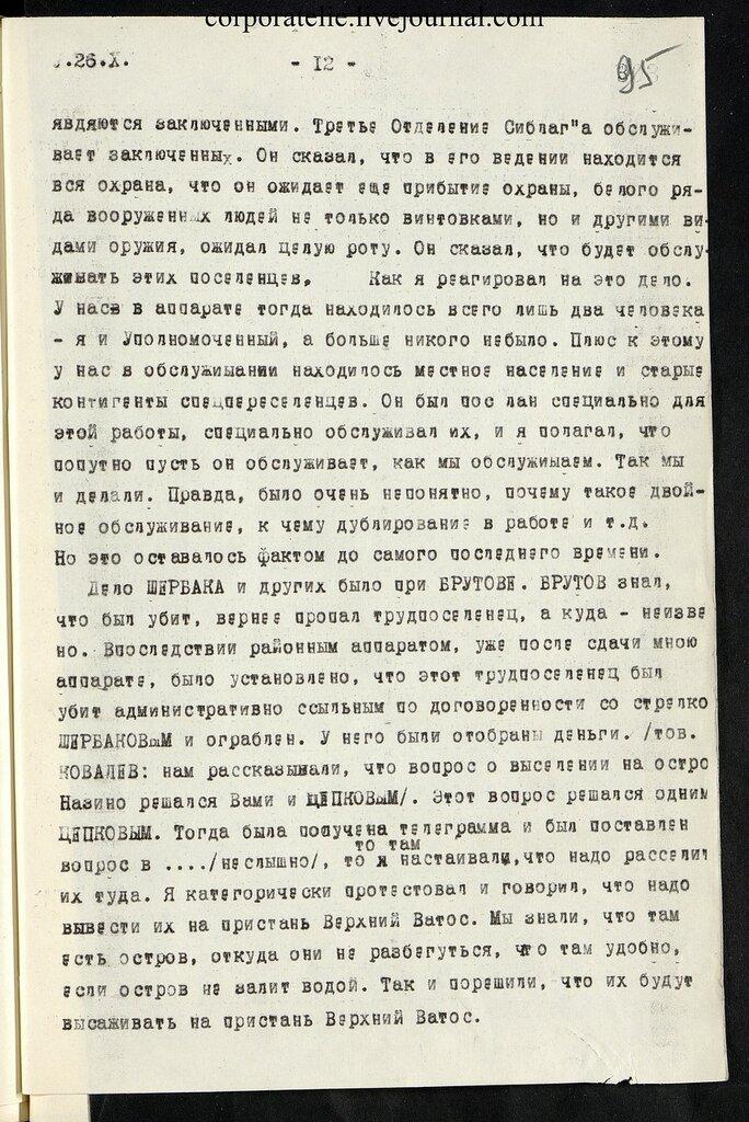 П-7, оп.1, д.626, 097.jpg