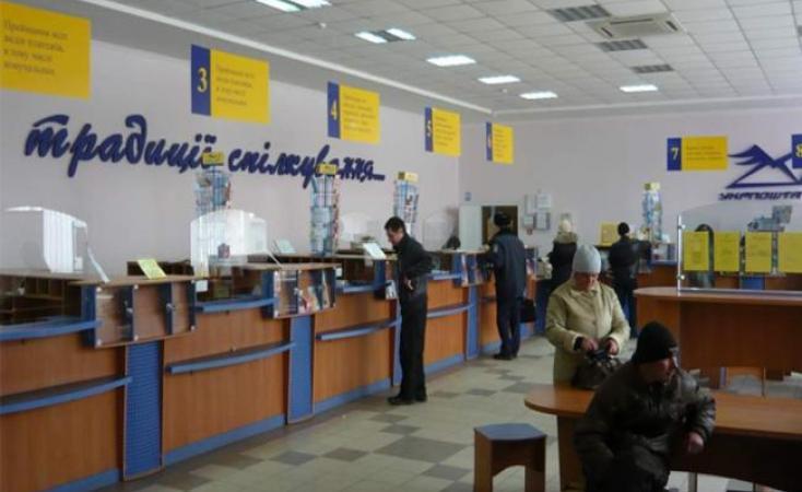 Столичные отделения «Укрпочты» непринимают коммунальные платежи