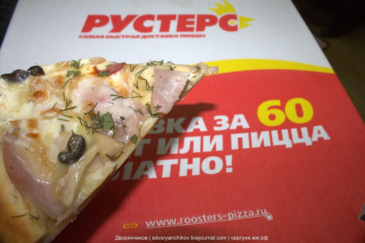 Парк Дубровский - партнёр Рустерс - 26 ноября 2016