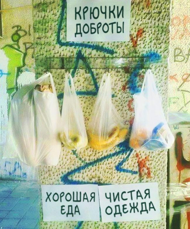 © facebook.com  Акция «Крючки доброты» быстро нашла сторонников вгородах Сербии, Хорватии, Бо
