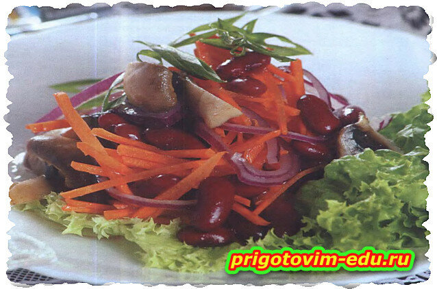 Салат из красной фасоли с корейской морковкой и шампиньонами