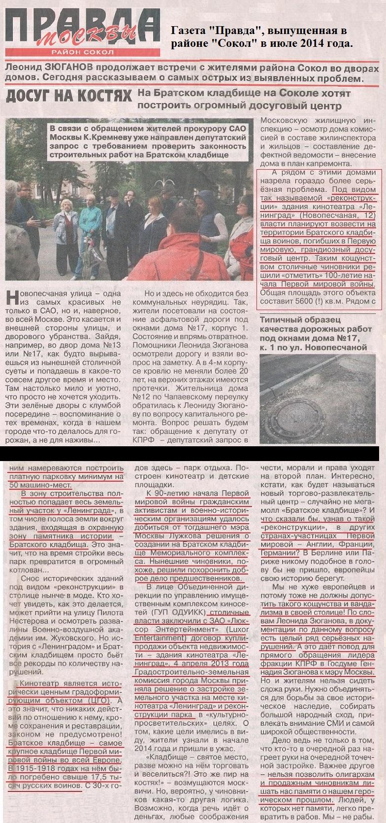 Фракция КПРФ и Комитет Госдумы по обороне заступились за Мемориальный парк героев Первой мировой. 0_19b02e_12126e67_orig