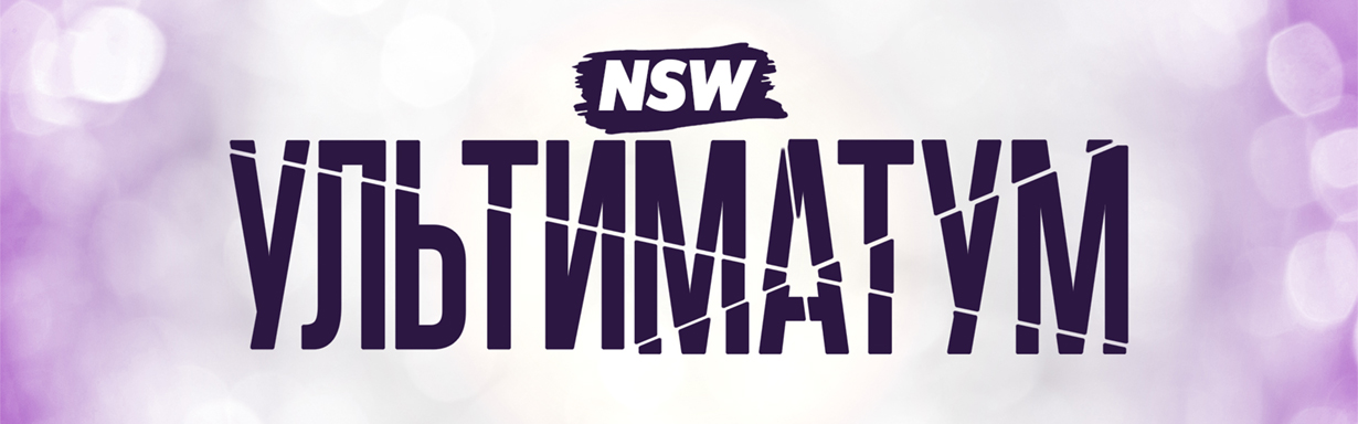 NSW Ультиматум 2017