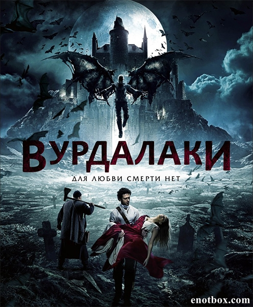 Вурдалаки (2017/WEB-DL/WEB-DLRip)