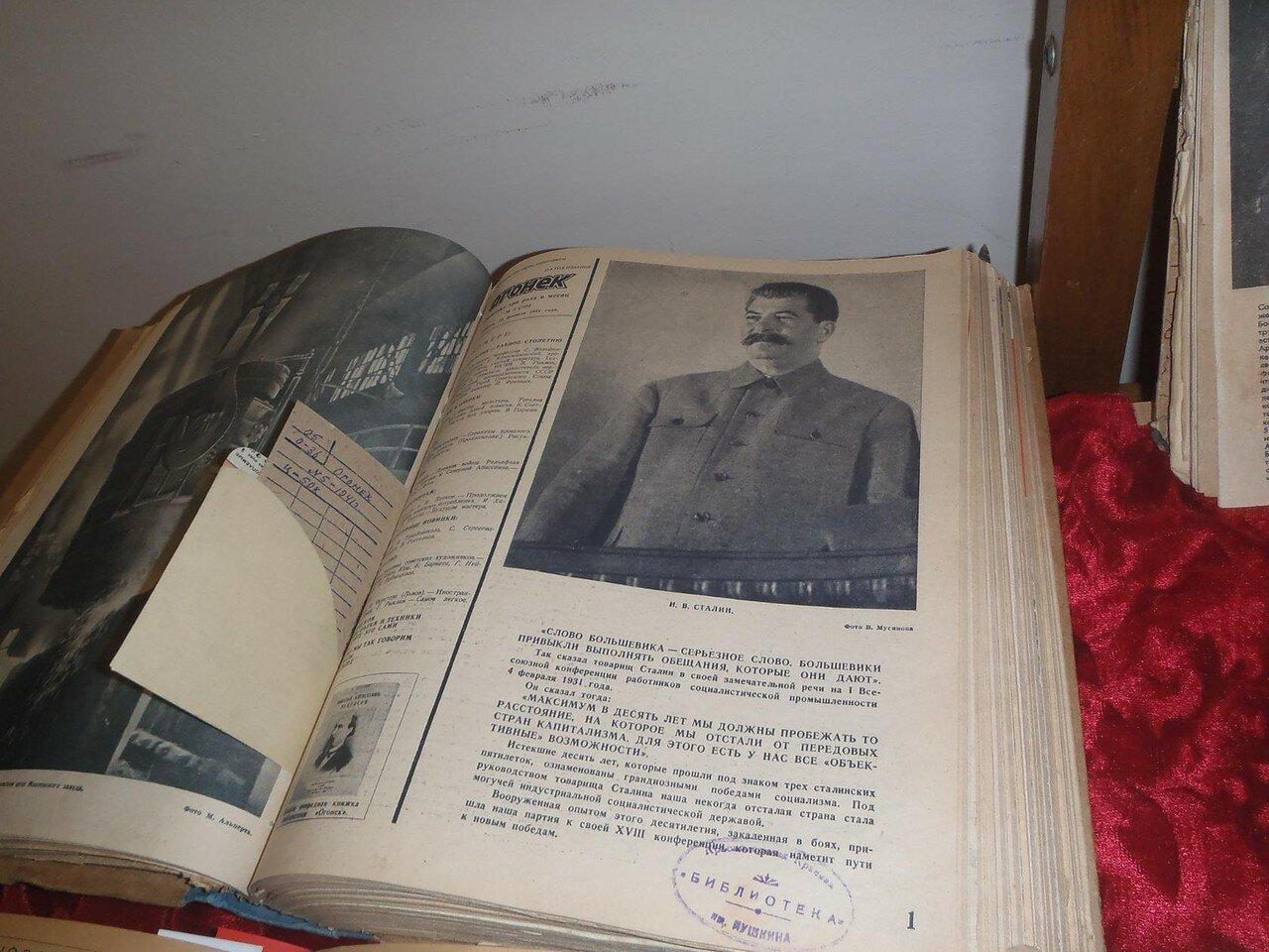 Страница о Сталине.jpg