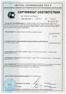 свидетельство о государственной регистрации Экованна