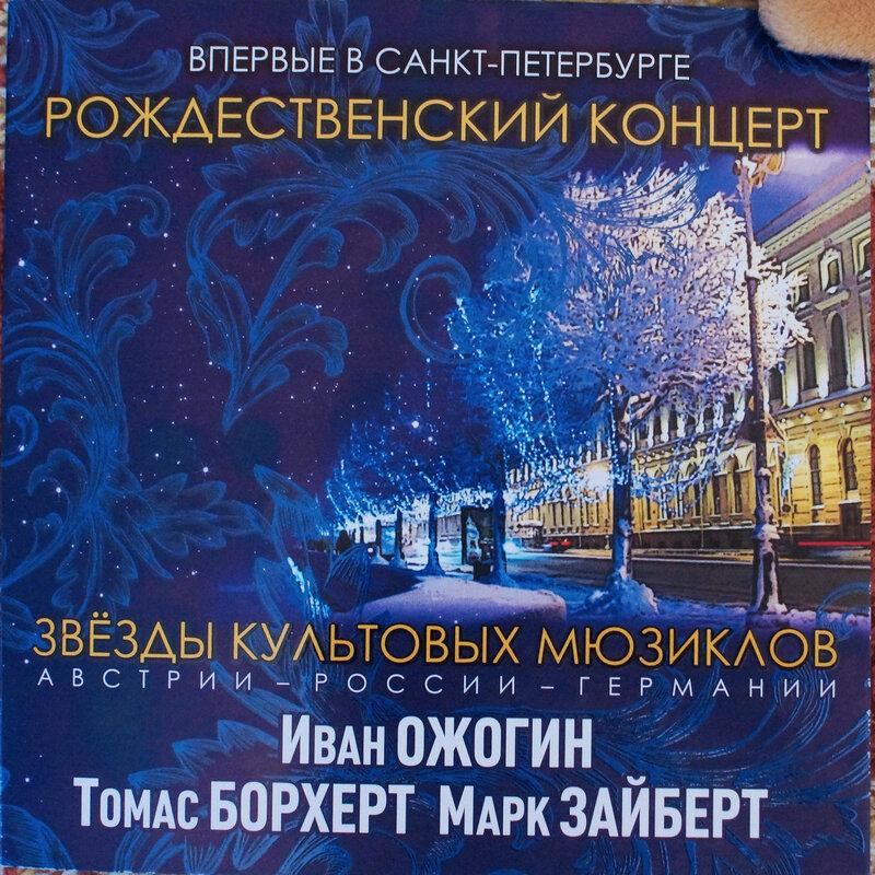 Концерт звезд мюзиклов
