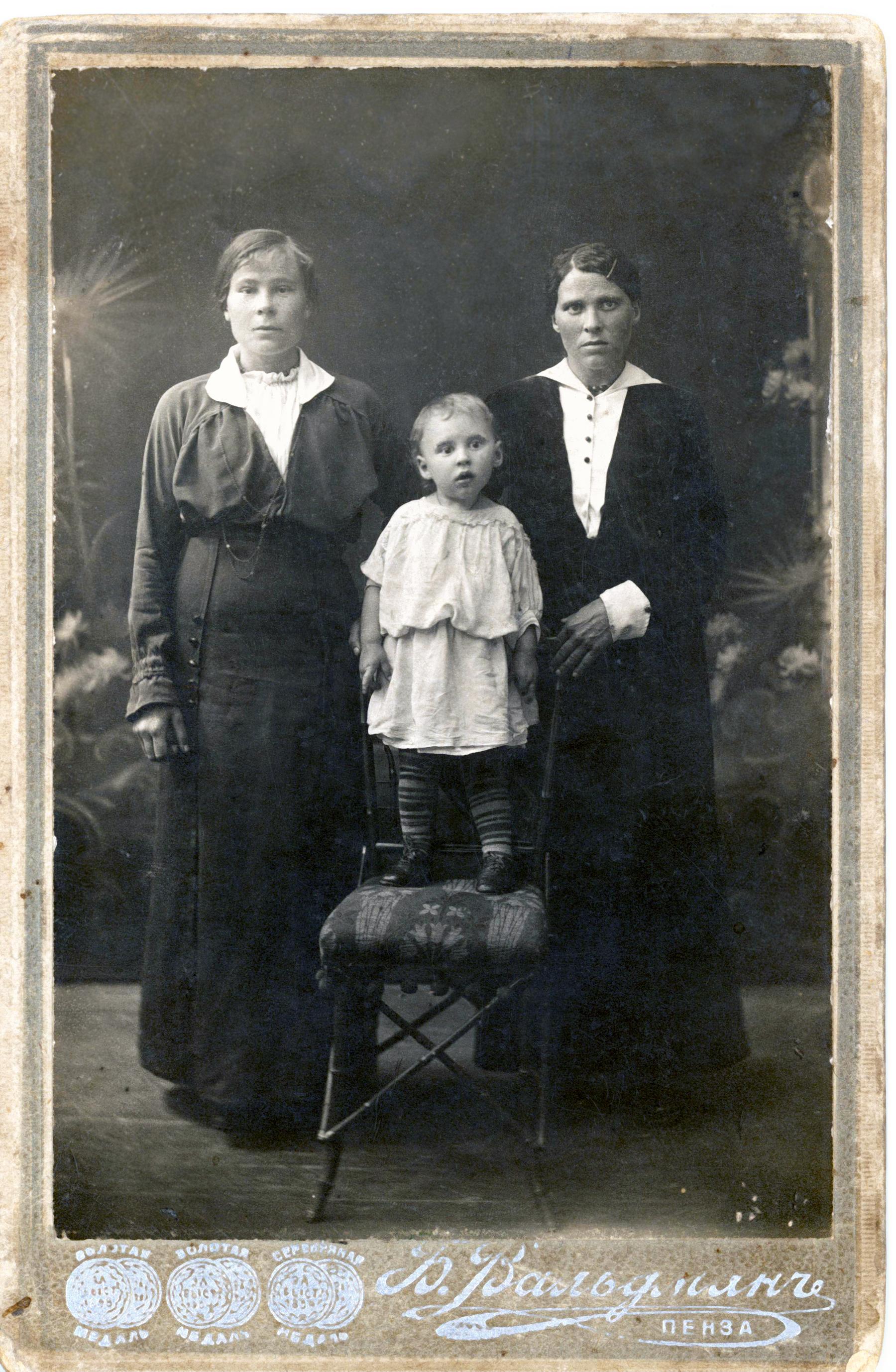 1917. Семья