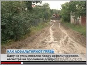 В Молдове асфальт укладывают в дождь и на болото