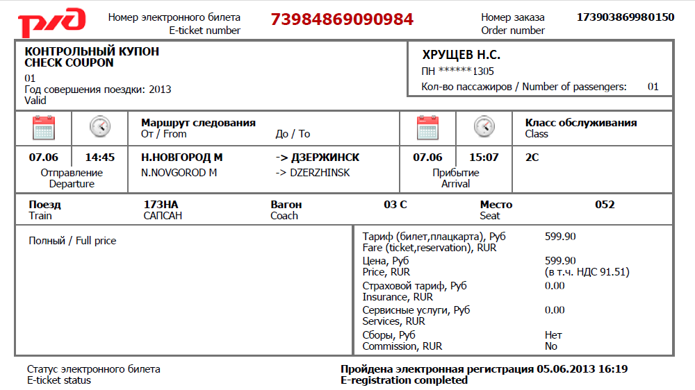 Заказ бидетов на сапсан где купить унитаз с прямым выпуском в санкт-петербурге