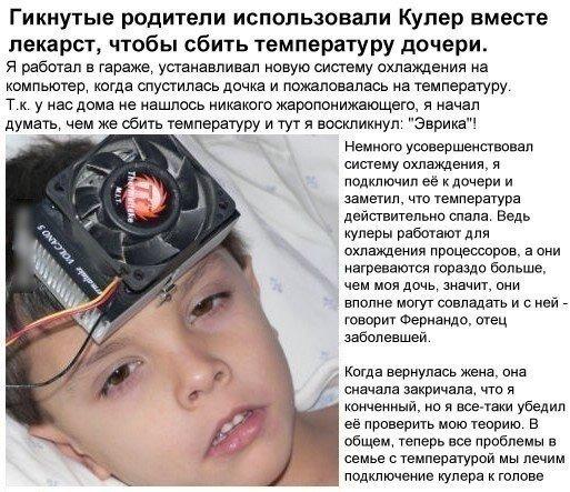 Гигкнутые родители использовали Кулер вместо лекарств, что бы сбить температуру дочери.