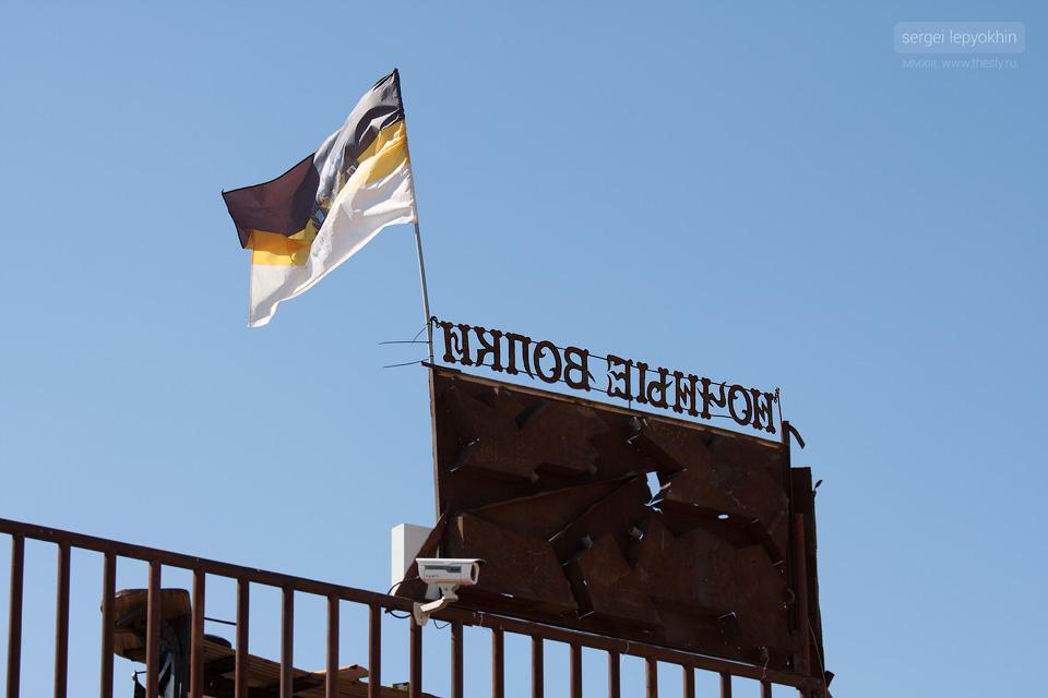 Имперский флаг «Ночных волков»