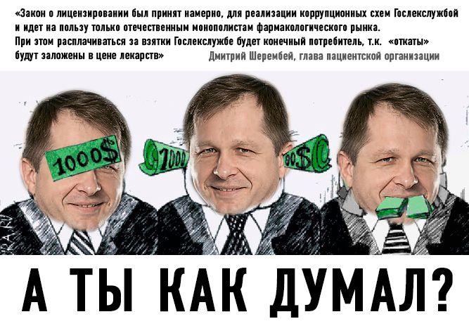 Украинцев лечат лекарствами для животных, - нардеп - Цензор.НЕТ 9907