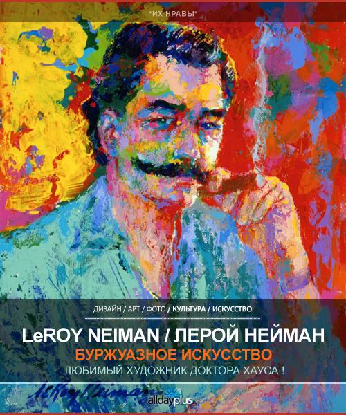 Художник LeRoy Neiman / Лерой Нейман. Современное искусство Америки