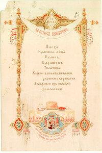 Пасхальное меню. 12 апреля 1897 года.