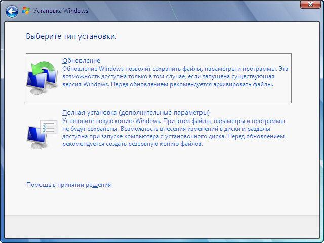 Рис. 2.3. Выбор типа установки Windows 7