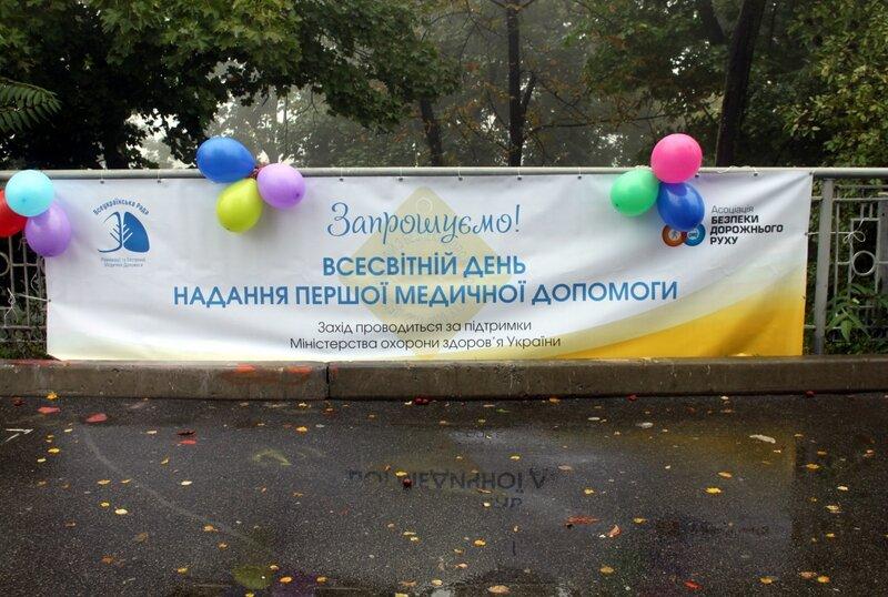 Всемирный день первой медицинской помощи в Киеве