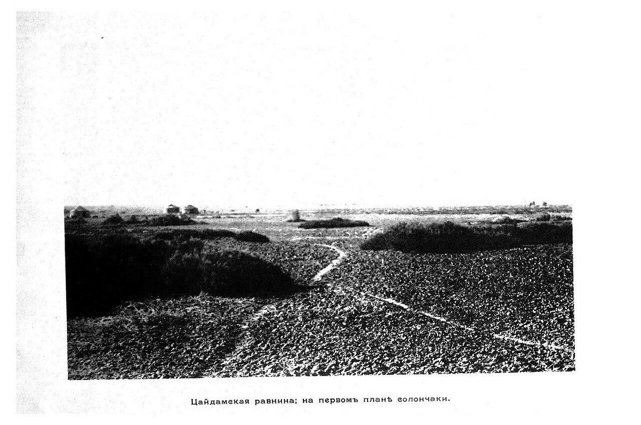 26. Цайдамская равнина, на переднем плане солончаки