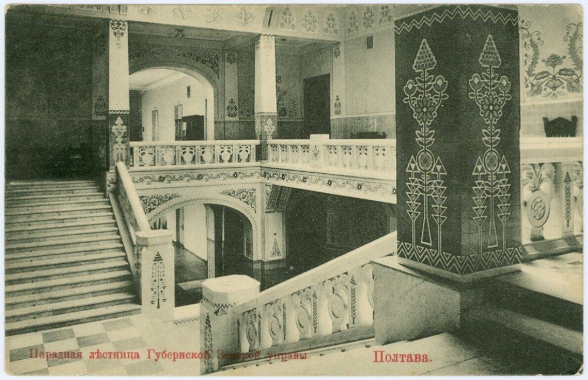 Губернская Земская управа. Парадная лестница