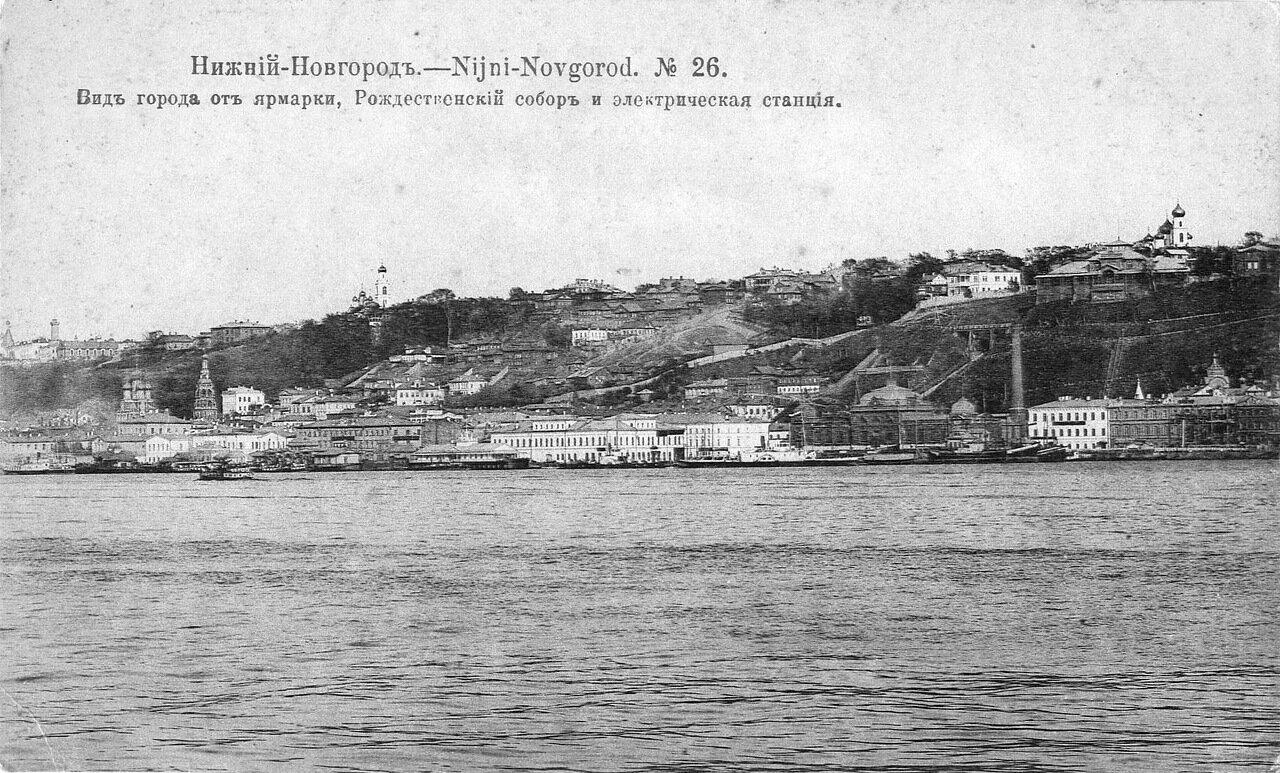 Вид города от Ярмарки