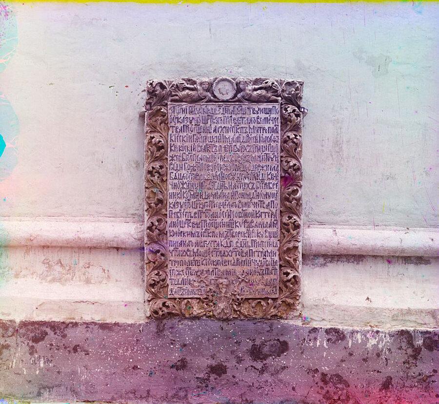 Доска с надписью на наружной стене Преображенского Собора в Твери, где покоились мощи Св. Кн. Михаила Тверского