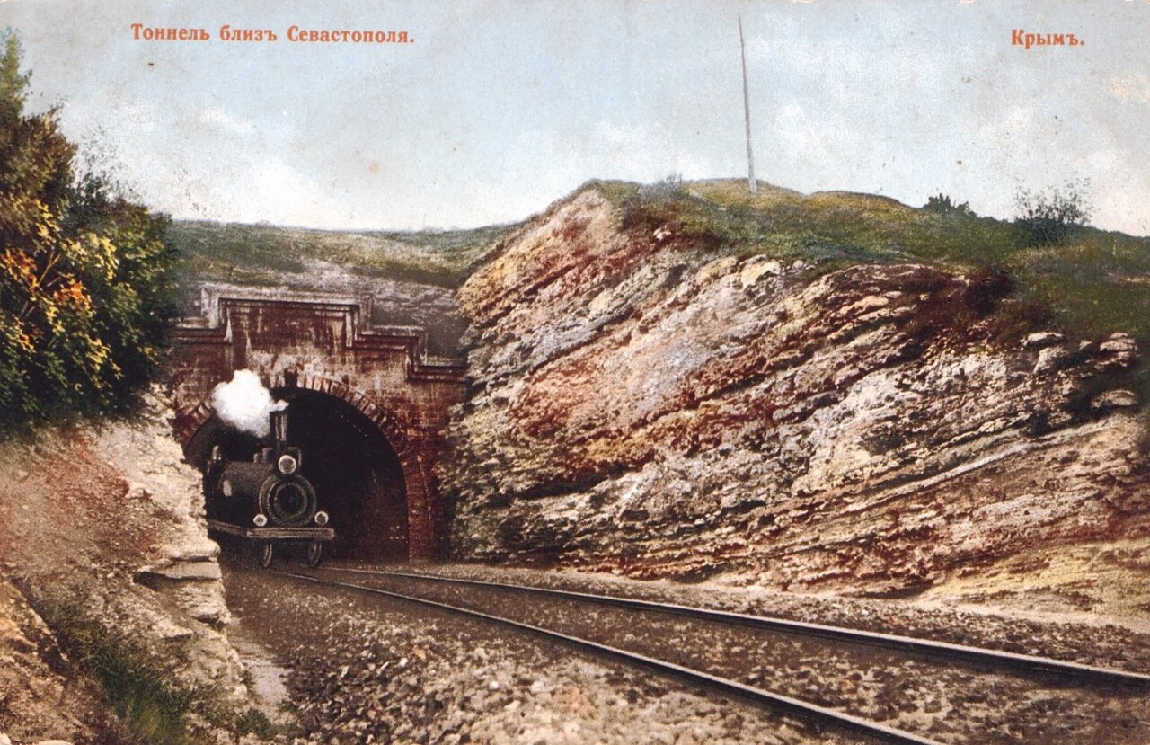 Окрестности Севастополя. Тоннель