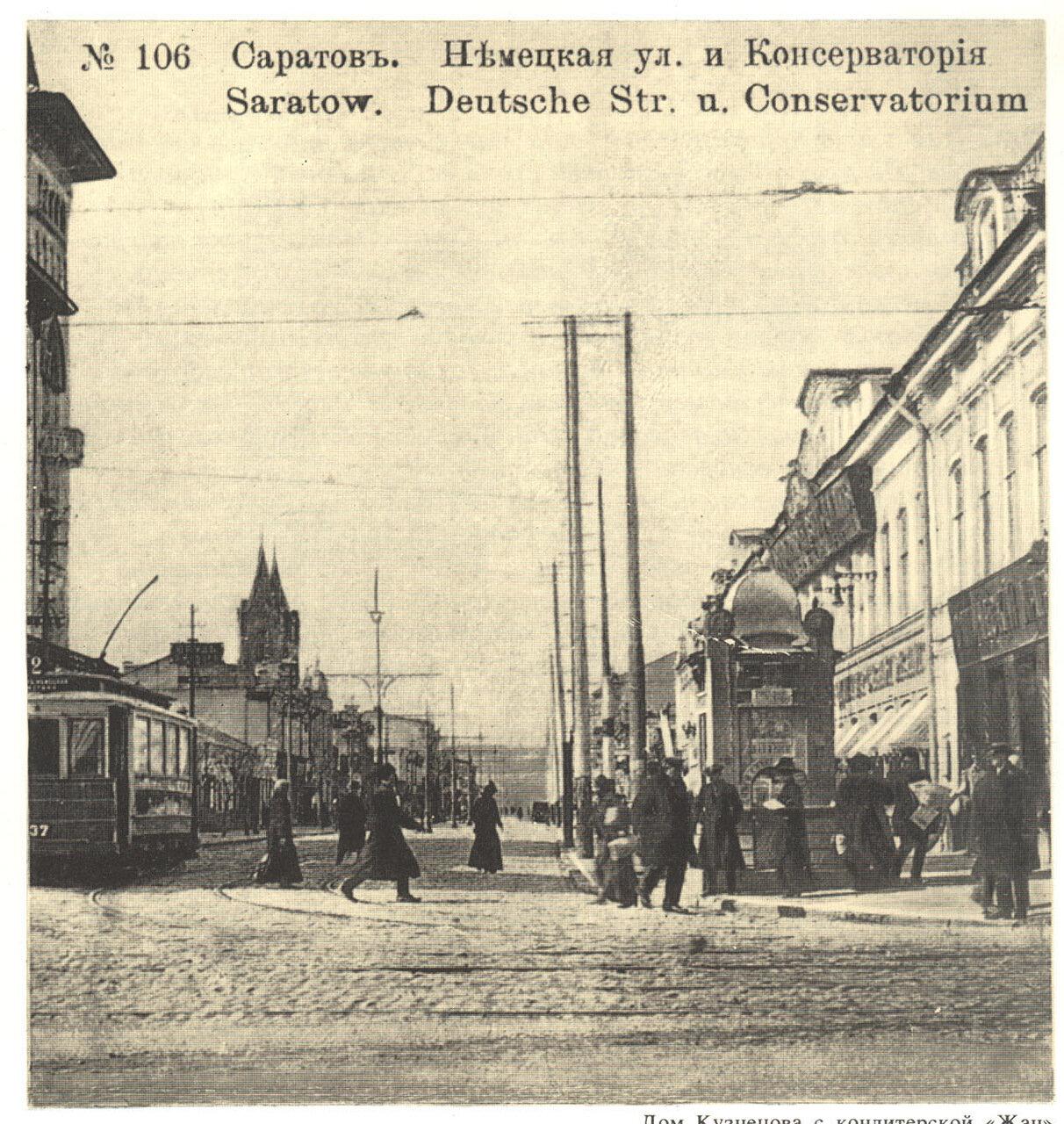 Немецкая улица и Консерватория